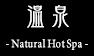温泉-Natural Hot Spa-