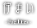 佇まい-Facilities-