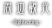周辺観光-Sightseeing-