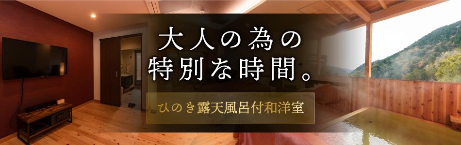 ひのき露天風呂付和洋室